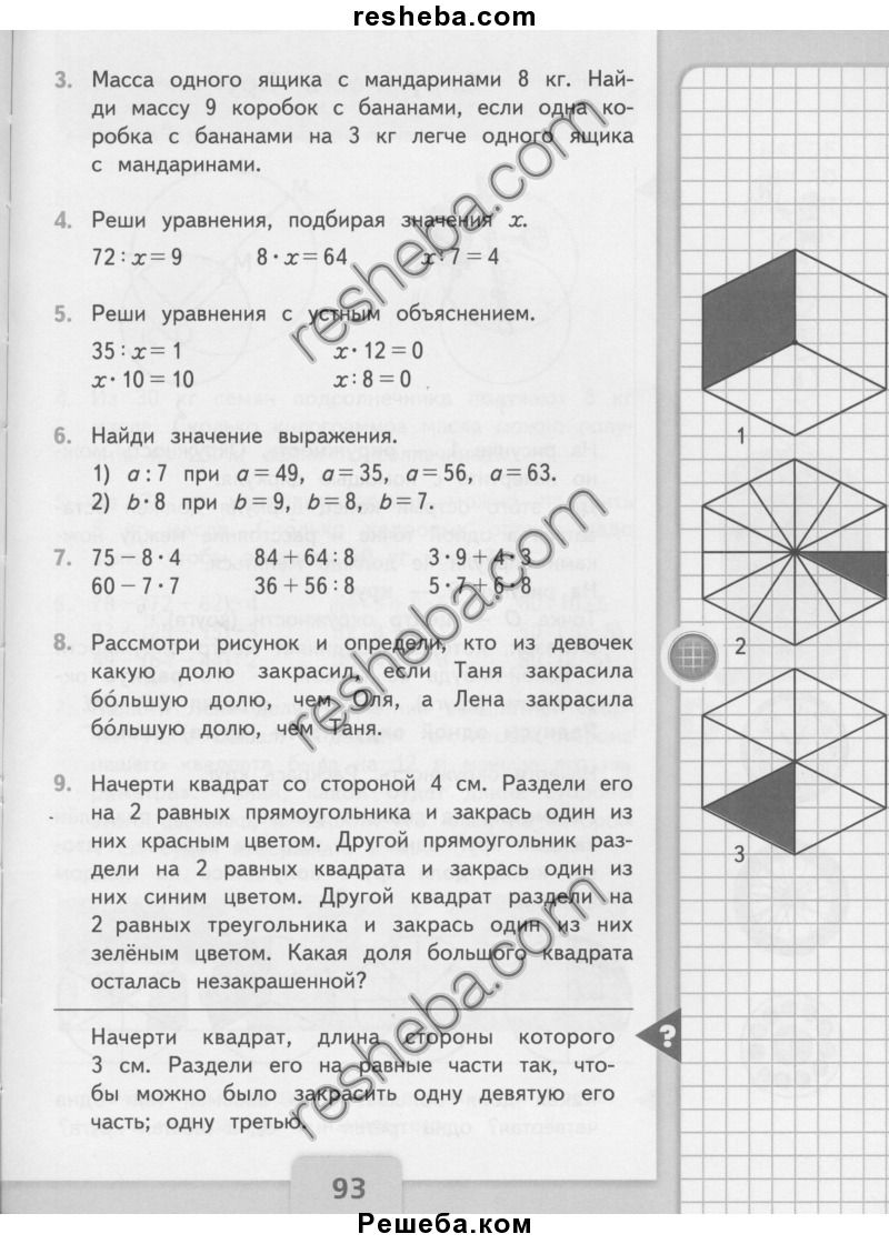 Гдз по химии 9 класс godoza