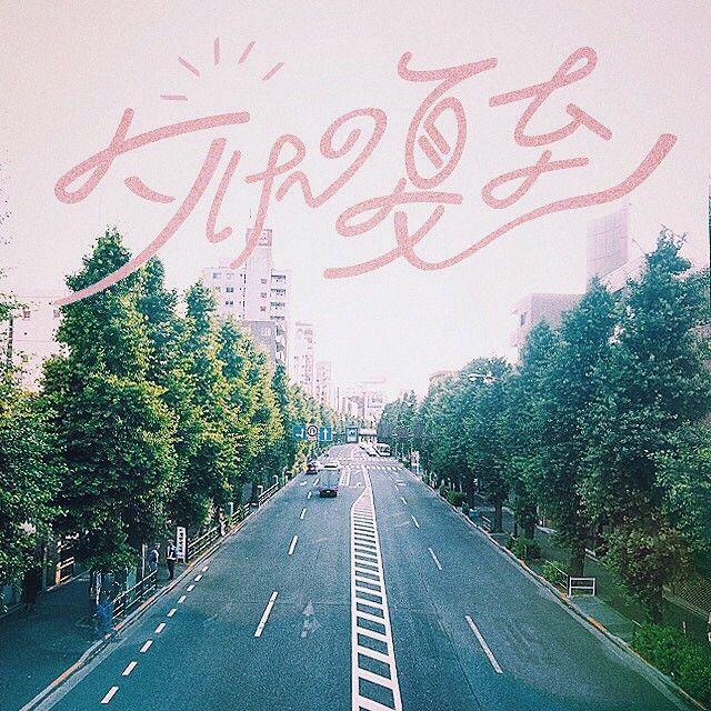0622 夕げの夏至 | 日本語タイポグラフィー, タイポグラフィーデザイン, ポスターデザイン