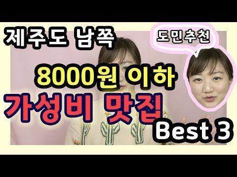 도민추천 제주 8000원 이하 가성비 맛집 best3 [ 제주도 맛집, 제주도 여행 ] - YouTube