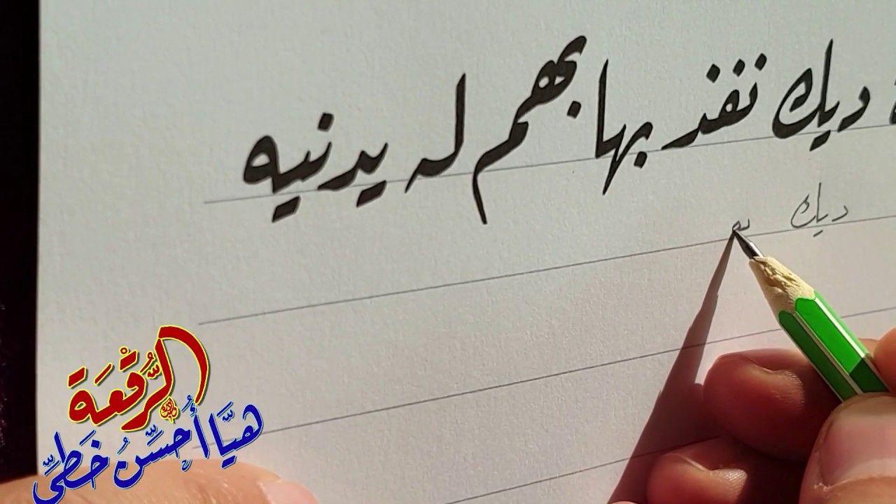 007 في خط الرقعة رسم د ذ هـ مع كلمات تطبيقية أ وليد دره هيا أحس Cards Calligraphy Arabic Calligraphy