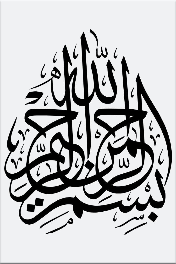 Tulisan Arab Bismilah : tulisan, bismilah, Bismillah, Rahman, Rahim, Calligraphy,, Islamic, Calligraphy, Painting,, Arabic, Painting