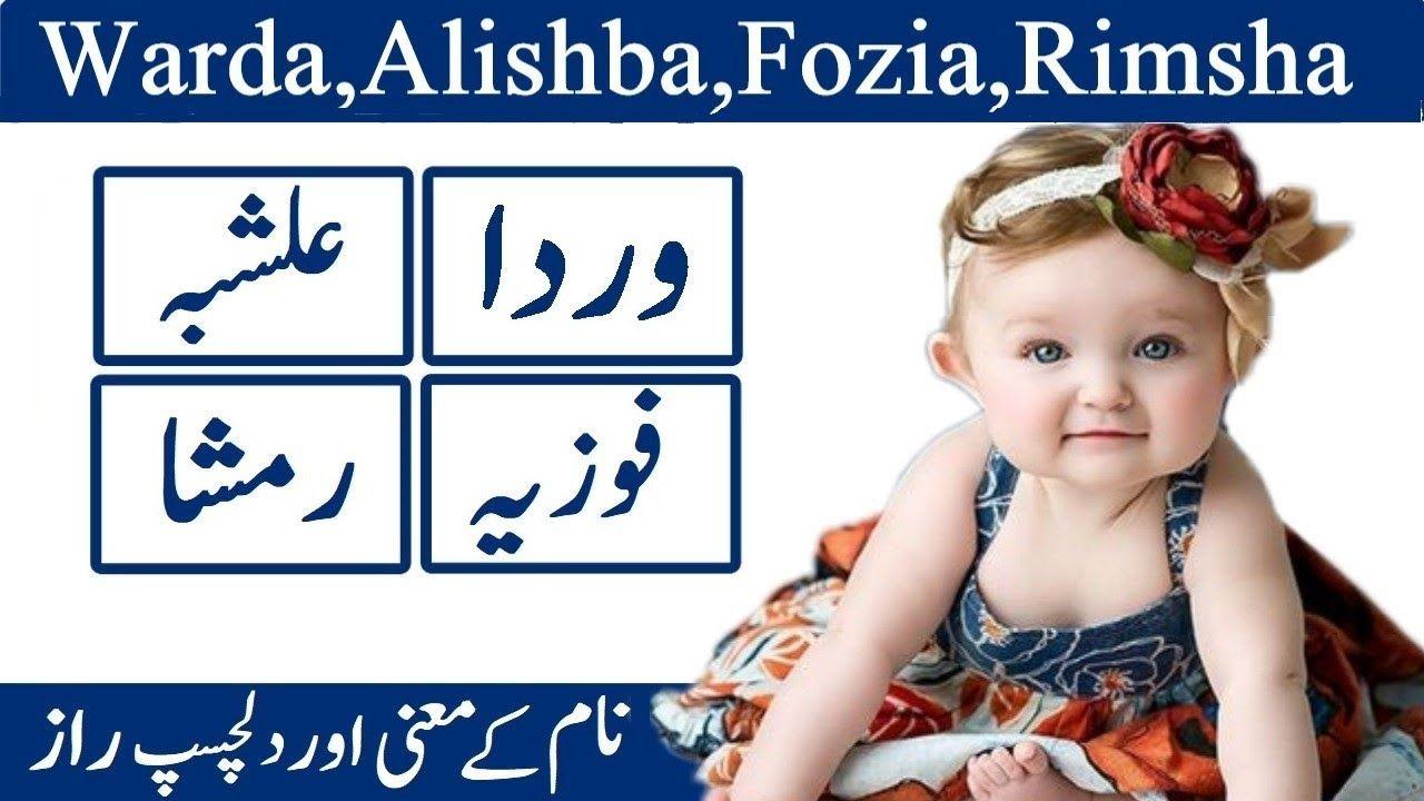 Alishba Fozia Warda Rimsha Name Meaning In Urdu English Hindi Muslim Baby Names Names With Meaning Baby Names