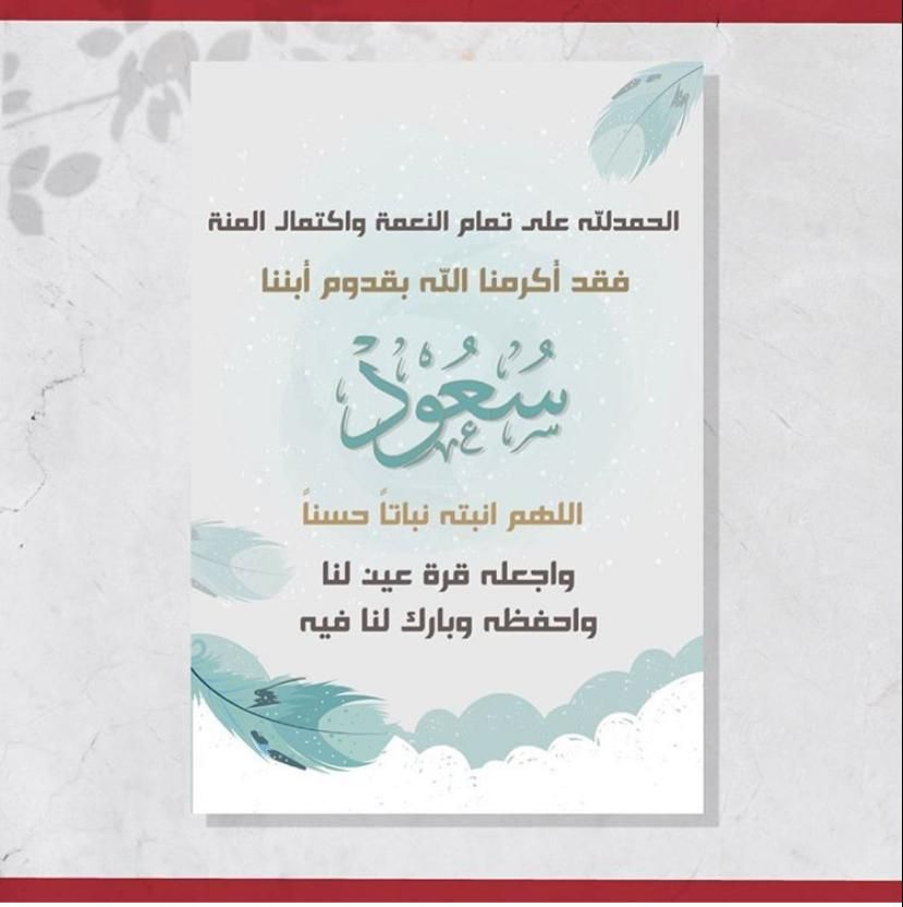 بشارة مولود Baby Boy Cards Baby Boys Wall Boy Cards