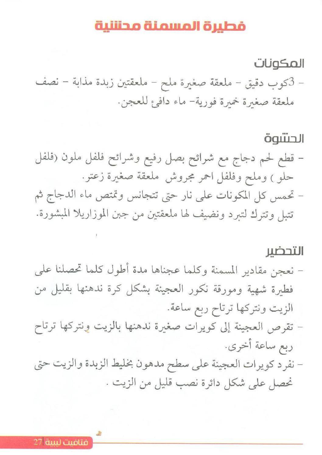 Pdf Print كتاب فتافيت ليبية 2016 By ميس الريم Issuu Words Fatafeat Word Search Puzzle
