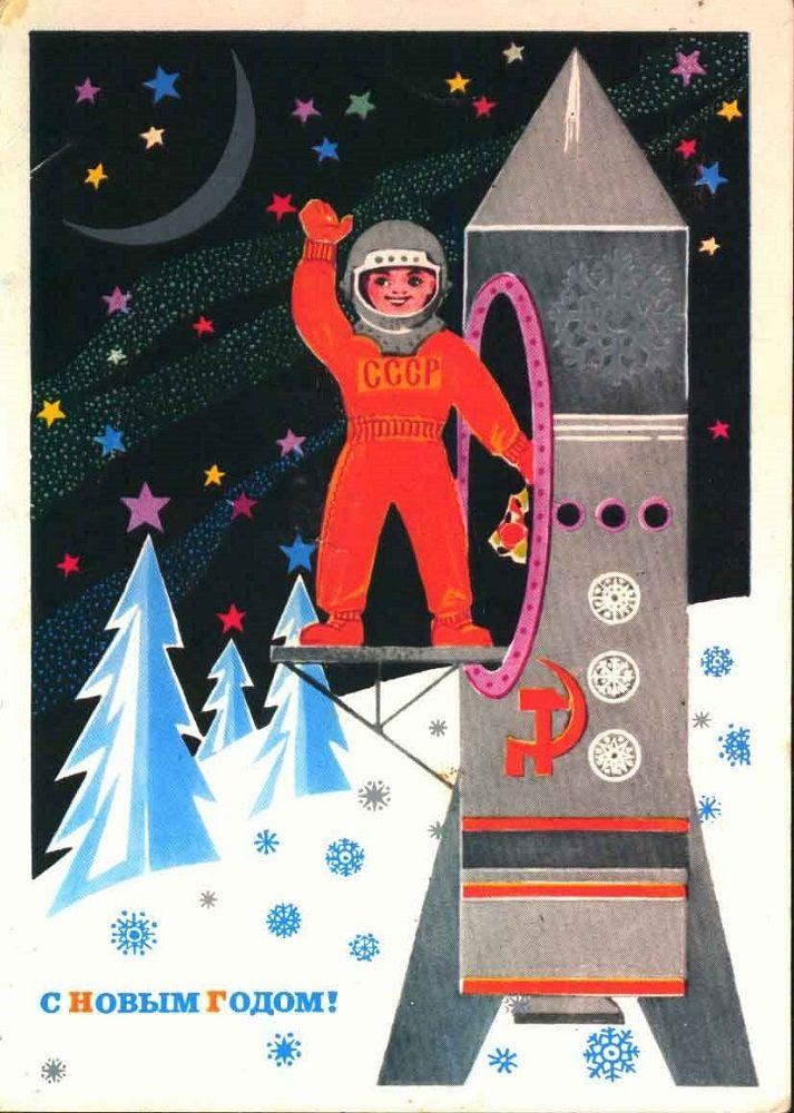 Советская открытка о космосе