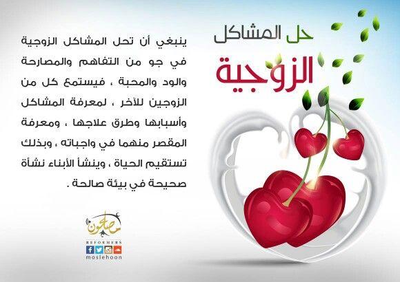 حل المشاكل الزوجية في جو من التفاهم والمصارحة رمضانك في مصلحون رمضان Moslehoon مصلحون Life Habits Diy Cardboard Words