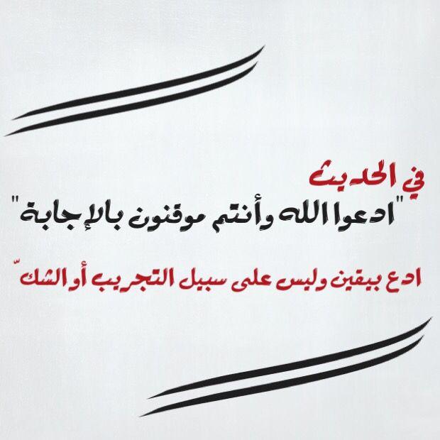 Pin By أدعية وأذكار On أدعية وأذكار Meaningful Words Arabic Calligraphy