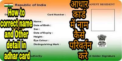 adhar card name correction | Technology in 2019 | Aadhar card, How