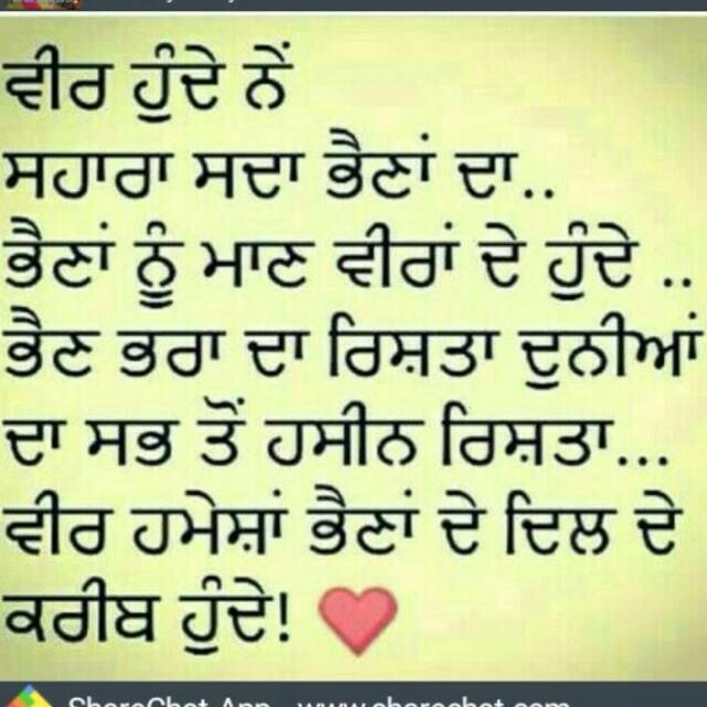 Pin By Amanpreet On Ghaint Quotes Brother Quotes Sister