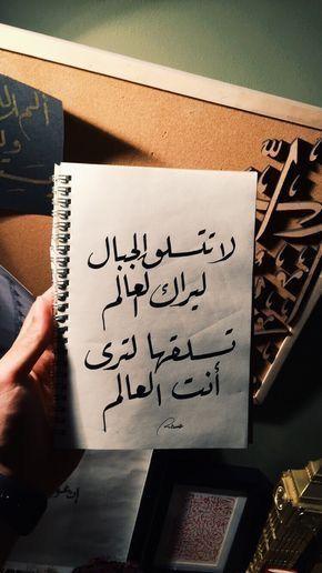 تسلق الجبال لترى العالم لا ليراك أنت اقتباسات كوني Words Quotes Postive Quotes Beautiful Arabic Words