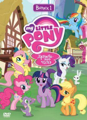 Мой маленький пони: Дружба – это чудо онлайн бесплатно в ...