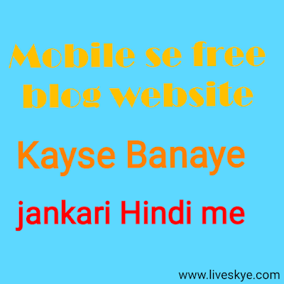 Pin On Mobile Se Free Blog Website Kaise Banaye How To Create Create Free Website