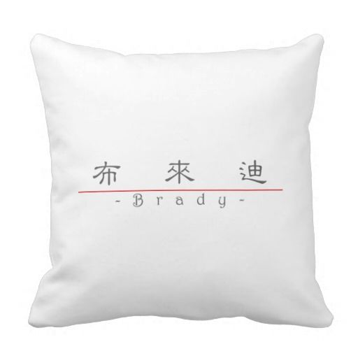 >>>Order          Chinese name for Brady 20483_2.pdf Throw Pillow           Chinese name for Brady 20483_2.pdf Throw Pillow online after you search a lot for where to buyDiscount Deals          Chinese name for Brady 20483_2.pdf Throw Pillow lowest price Fast Shipping and save your money No...Cleck Hot Deals >>> http://www.zazzle.com/chinese_name_for_brady_20483_2_pdf_throw_pillow-189598516587139172?rf=238627982471231924&zbar=1&tc=terrest