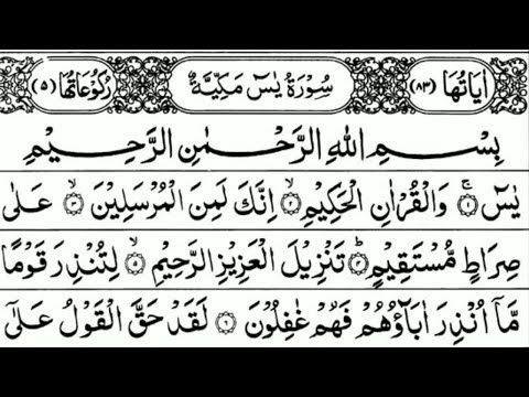 Surah Yaseen Complete With Hd Text Youtube Yaseen Pakistan Day Text