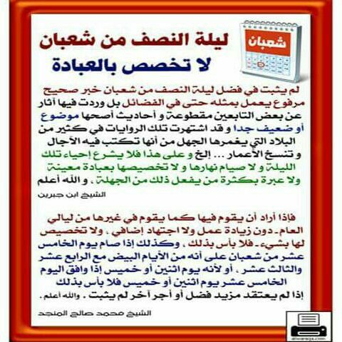 بدع نصف شعبان Ramadan Islam Ahadith