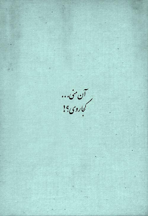 Pin By Pegah On فارسی Persian Quotes Farsi Quotes Persian Poem