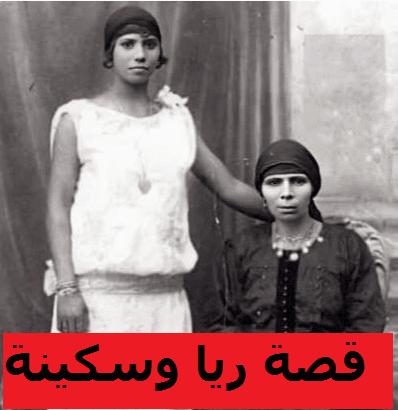 قصة ريا وسكينة 100 سنة مرت على سفاحتا مصر الأشهر وهذا مصير ابنة ريا التي أبلغت عنهم Movie Posters Movies Poster