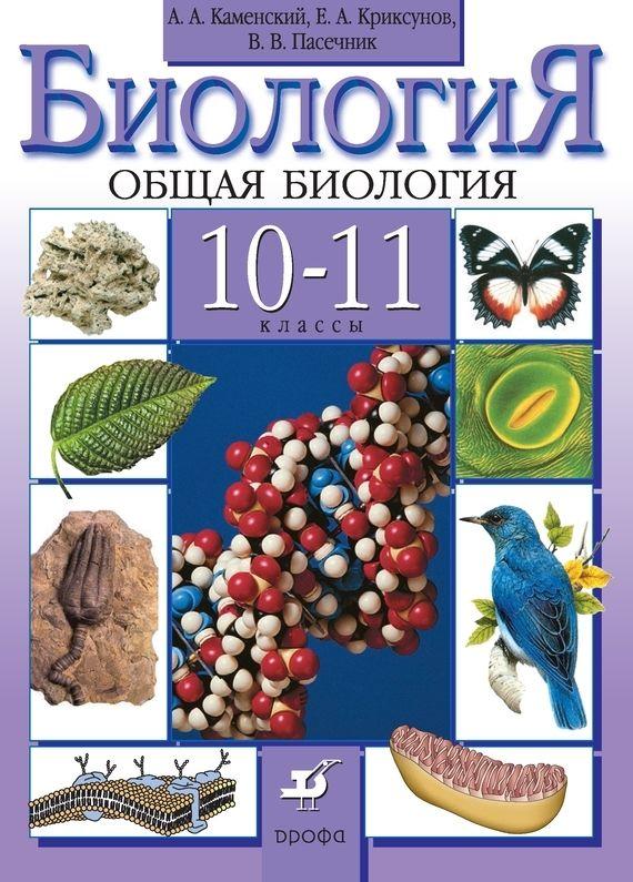 Онлайн решебник по биологии 11 класс каменский