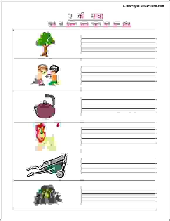 Hindi matra worksheets, Hindi worksheets for Grade 1 | Hindi ...