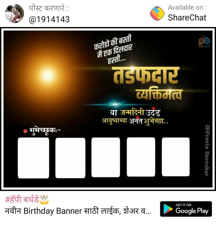 Happy Birthday Pankaj In 2019
