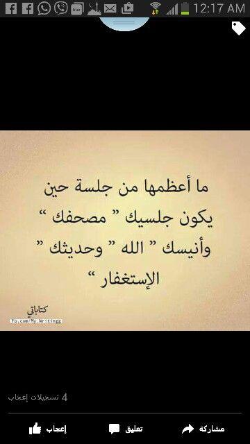 Pin By Fatiha Alboushibi On خاتم الزواج اصغر مينوط كلبش بالدنيا Tattoo Quotes Quotes Tattoos