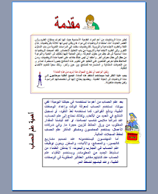 الرياضيات في حياتنا مجلة حائط في الرياضيات Words Blog Blog Page