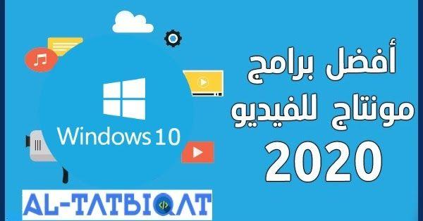 أفضل برامج مونتاج الفيديو للمبتدئين مجانا 2020 مرحبا متابعيموقع منبع التطبيقاتاليوم سنتكلم عنأفضل برامج مونتاج الفيديو للمبتدئين مجانا In 2020 App Windows 10 Windows