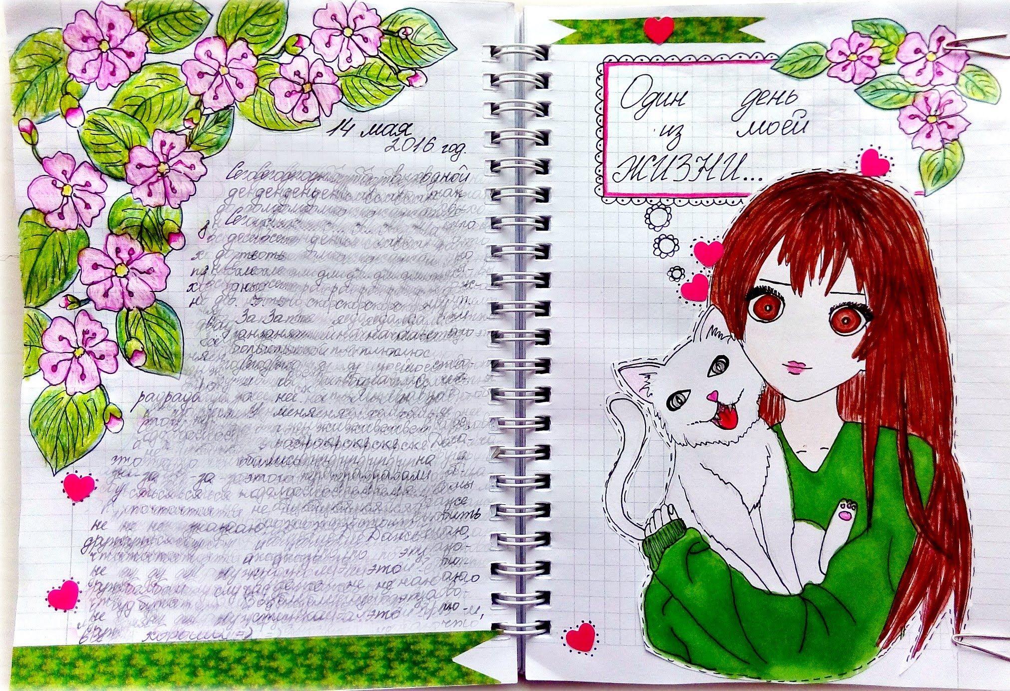 изображение личный дневник с картинками портретом