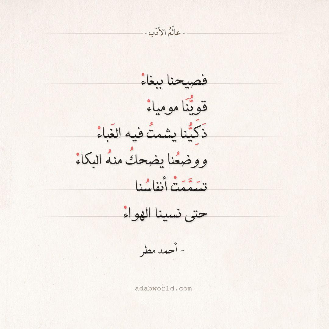 شعر أحمد مطر فصيحنا ببغاء احمد مطر شعر عالم الأدب Arabic Quotes Arabic Poetry Math