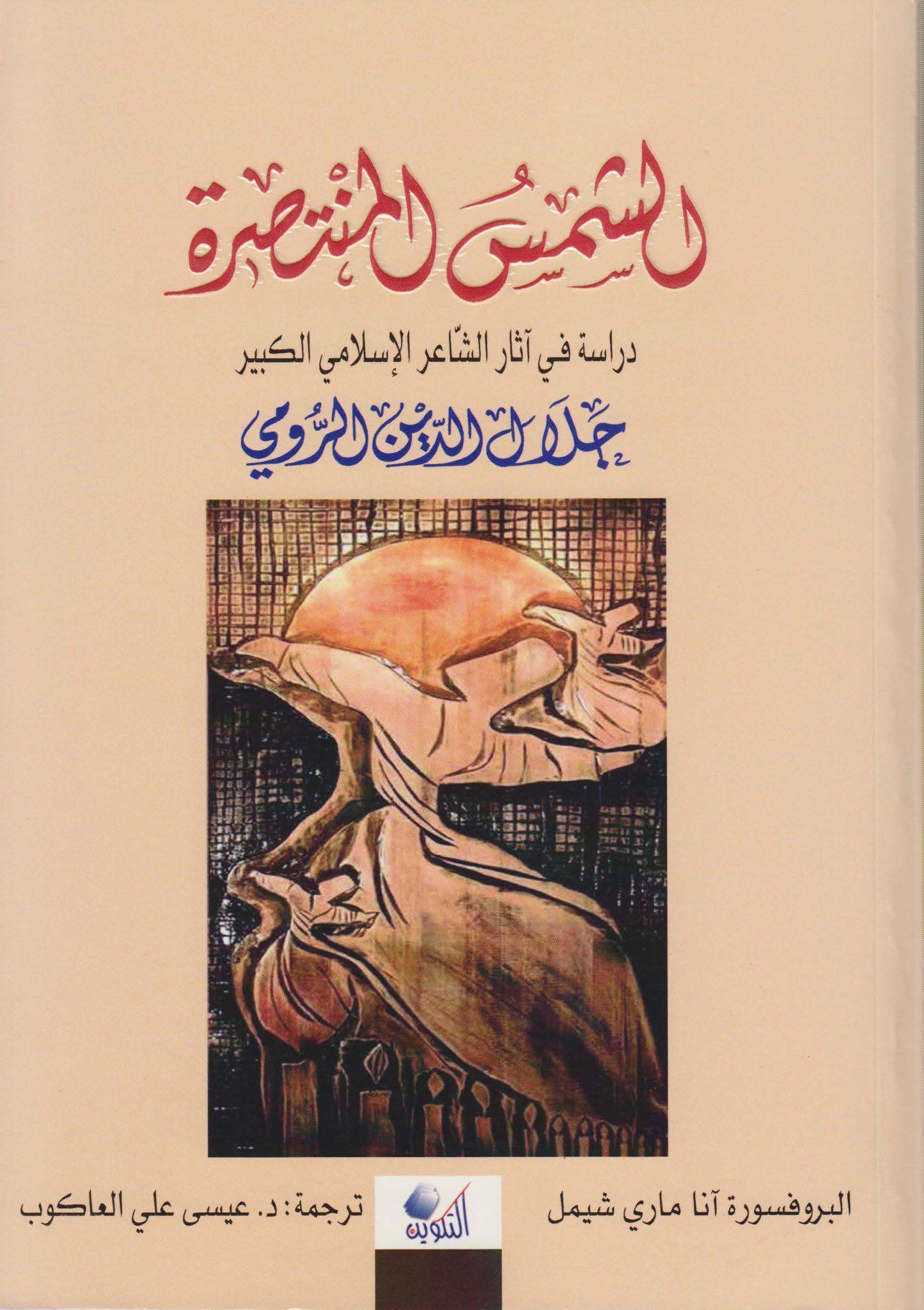Pin By Najlaa Alhaj On كتب Arabic Books Books Book Cover