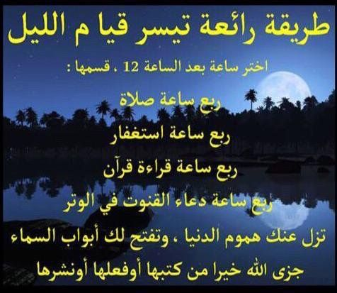 و ب الأ س ح ار ه م ي س ت غ ف ر ون و ال م س ت غ ف ر ين ب ال أ س ح ار هنيئا للمستغفرين بالأسحـار استغ Islam Facts Good Prayers Islamic Quotes Quran