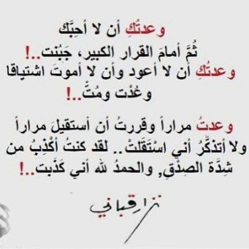 إغسلي شعرك في بحر جنوني فجنون الحب شيء لايفسر Arabic Love Quotes Words Quotes