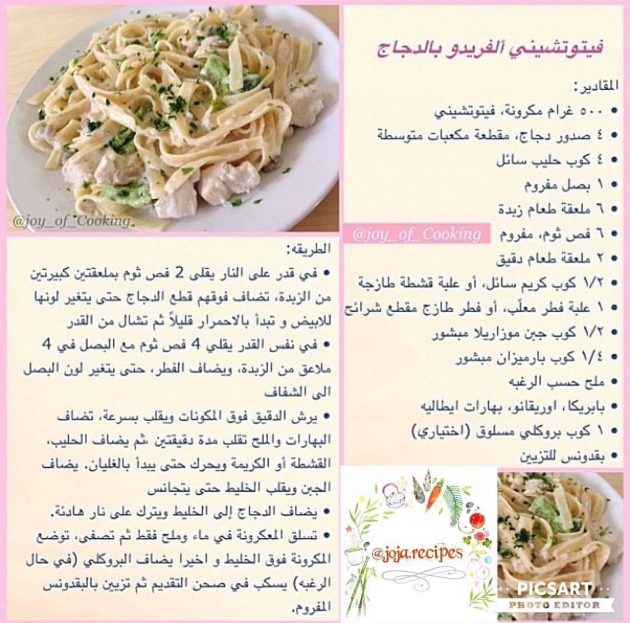 فيتوتشيني الفريدو بالدجاج Cooking Recipes Recipes Cooking