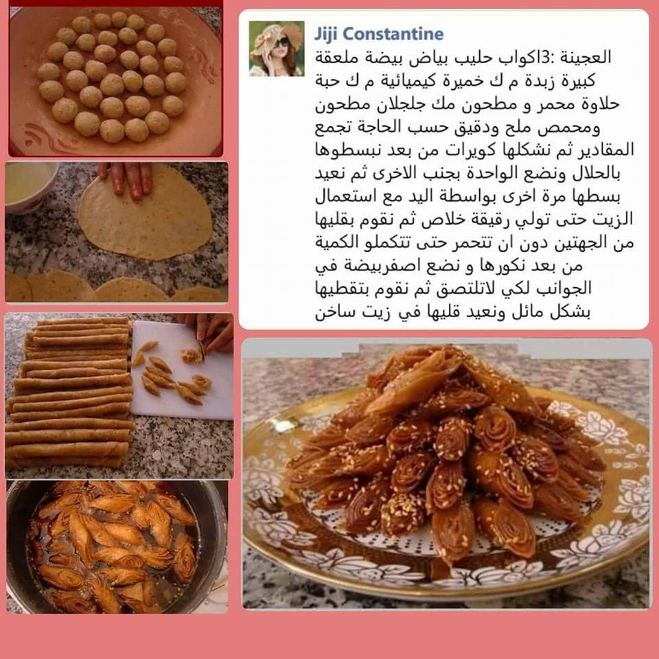 Recette de gateau algerien facebook