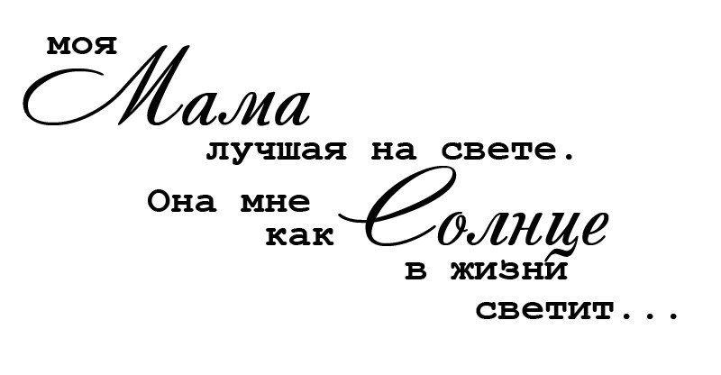 Надписи для открыток ко дню матери, свадьбы года