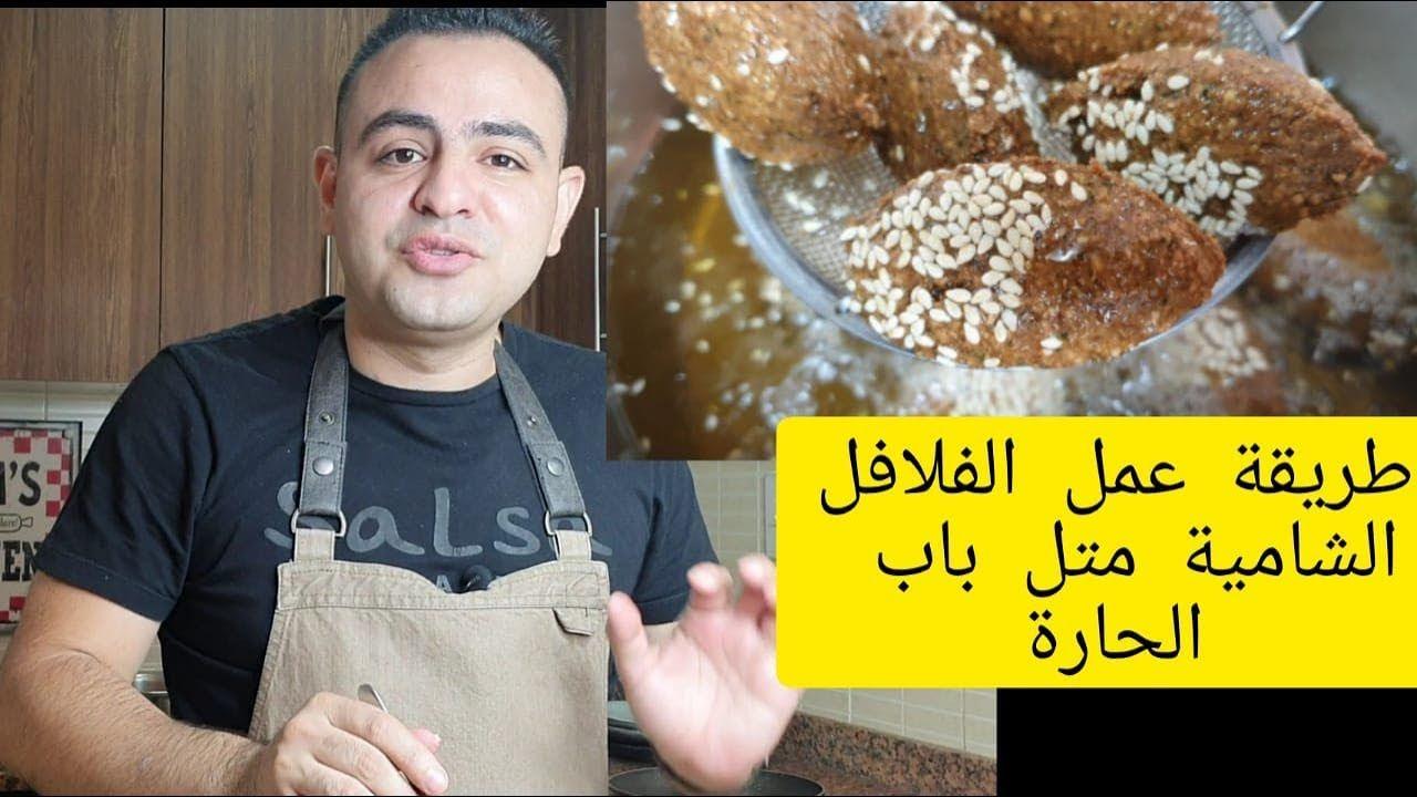 كيف بتساوي فلافل متل اهل زمان باب الحارة محمود افرنجية Mahmoud Efranjye Falafel Recipe Palestinian Food Cooking Art