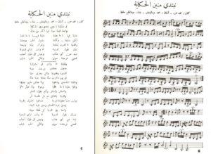 كلمات و نوتة نبتدي منين الحكاية عبد الحليم حافظ Sheet Music Daily Middle Eastern Music Sheet Music Music