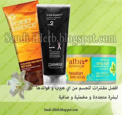مقشرات الجسم للتبييض و لبشرة مخملية صافية ومشرقة Body Scrub Desert Essence Iherb