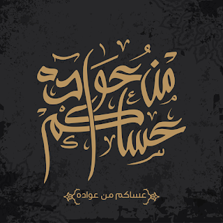 صور عيد الفطر 2020 اجمل صور تهنئة لعيد الفطر المبارك Eid Al Fitr Image Eid