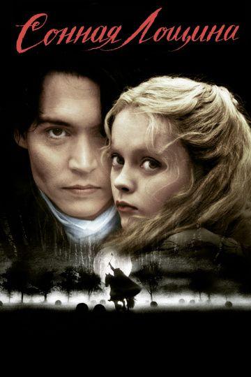 Сонная Лощина (1999) — Sleepy Hollow — смотреть онлайн на ...