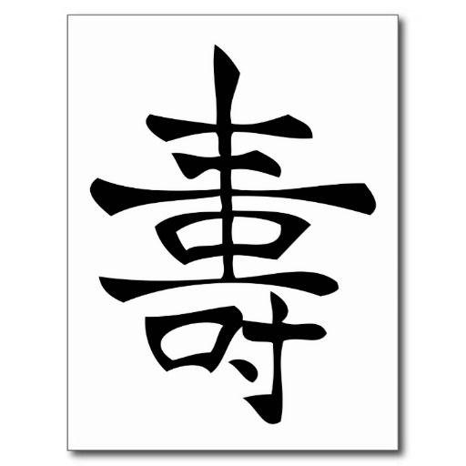 Japanese Kanji Long Life Chinese Kanji Character Long Life Long