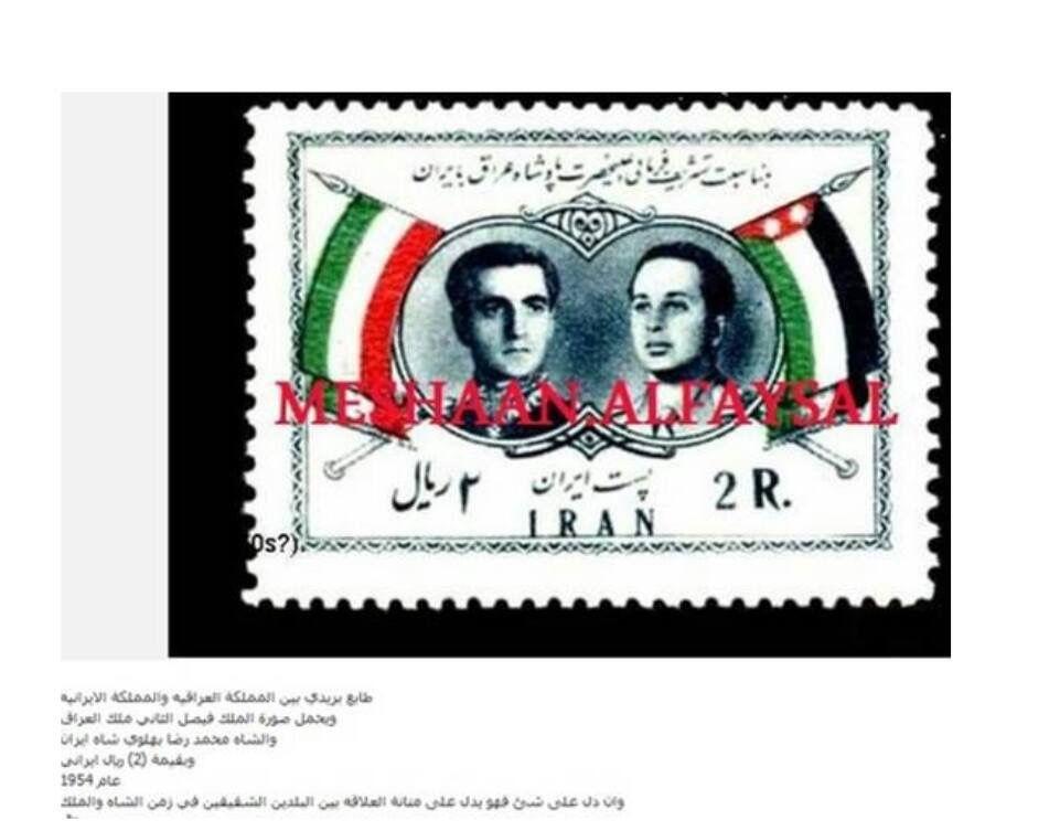طابع عليه صورة الملك فيصل الثاني وشاه ايران Old Stamps Historical Pictures Stamp