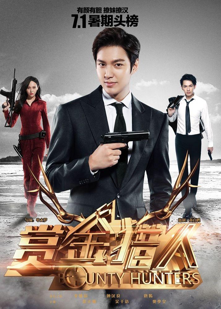 Bounty Hunters Movie Poster   Lee min ho movies, Lee min ho ...