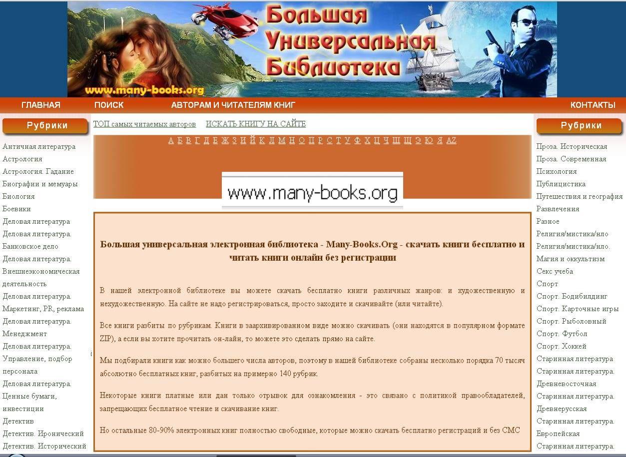 Реклама на литературных сайтах реклама порносайта за смс