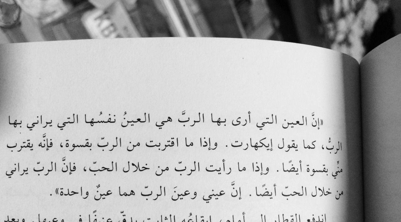 بنات حواء الثلاث اليف شافاك Books