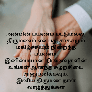 Wedding Anniversary Wishes Tamil Wedding Anniversary Wishes Happy Wedding Anniversary Wishes Anniversary Wishes For Friends