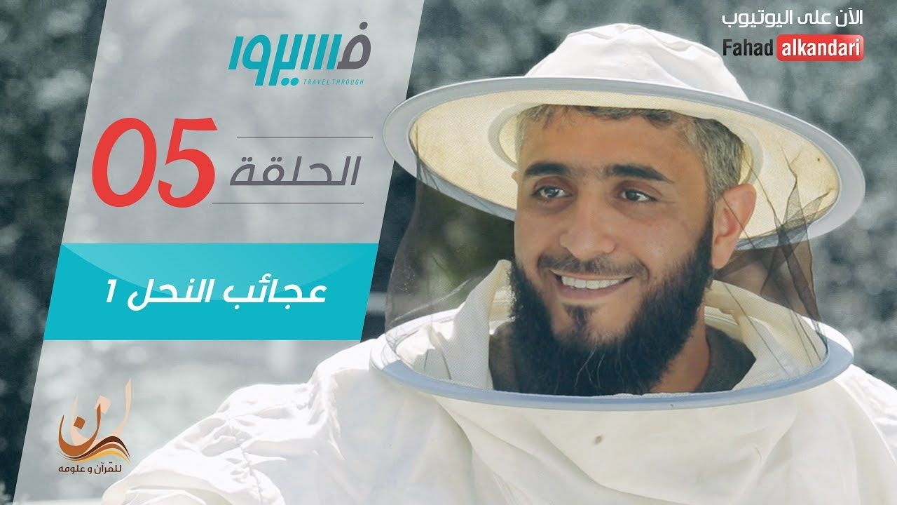 فهد الكندري برنامج فسيروا عجائب النحل 1 الحلقة 5 Fahad Alkandar Bee Hard Hat Bucket Hat