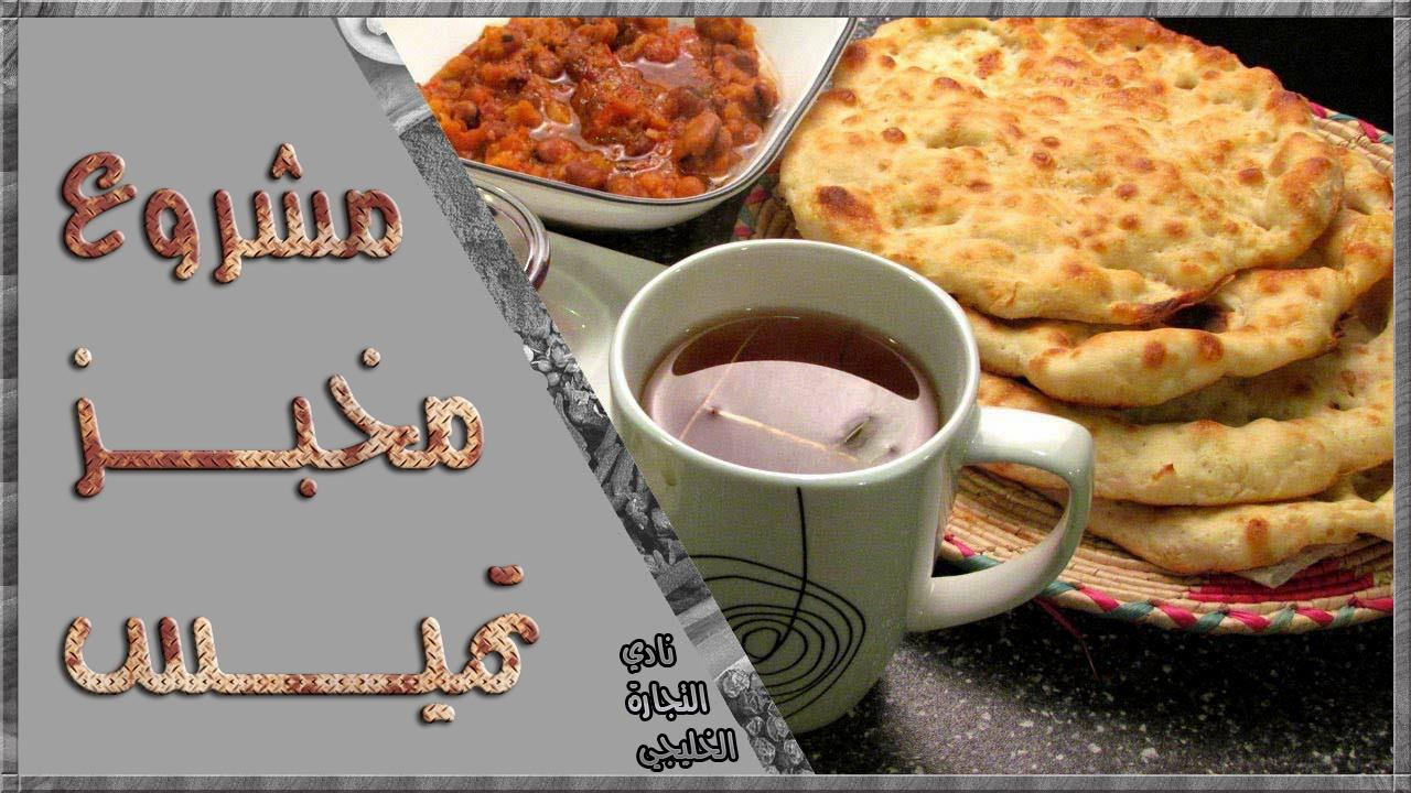 مشاريع صغيرة ناجحة 3 أفكار لمشاريع صغيرة ناجحة في السعودية Food Breakfast French Toast
