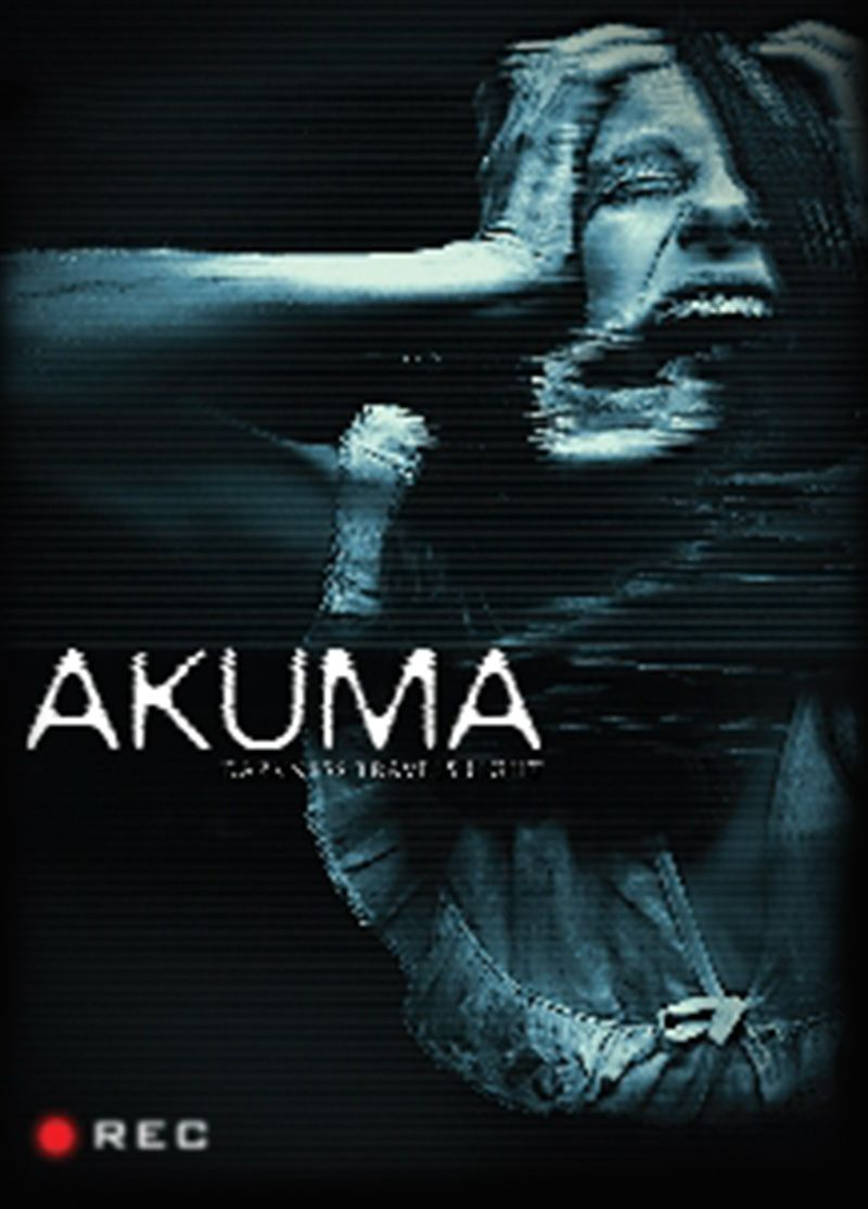 Akuma 2014  Movies To See  Japanese Horror Movies -3401