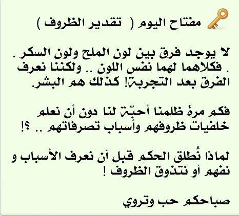 تقدير الظروف Photo Quotes Quotes Arabic Quotes